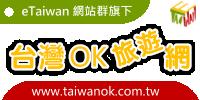台灣ok 旅遊網 | 陸客自由行 / 台湾观光游览网