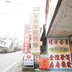 位於往溪頭路上的中國城茶藝民宿