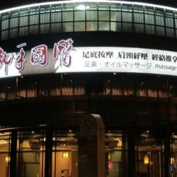 1.會館外觀