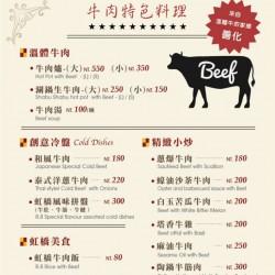 0309-南科商旅餐廳菜單-01S