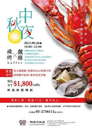 2015鈺通大飯店 中秋燒烤自助buffet