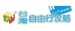 logo-gotaiwan