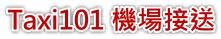 logo-taxi101