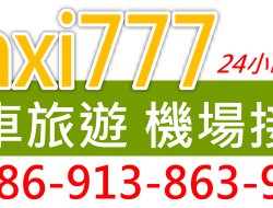 logo-taxi777
