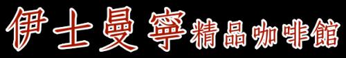 logo-mycoffee