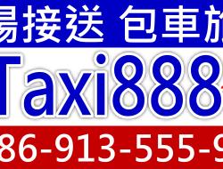 logo-taxi888