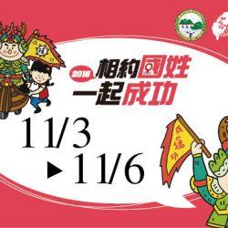 2016國姓搶成功邀請卡-01
