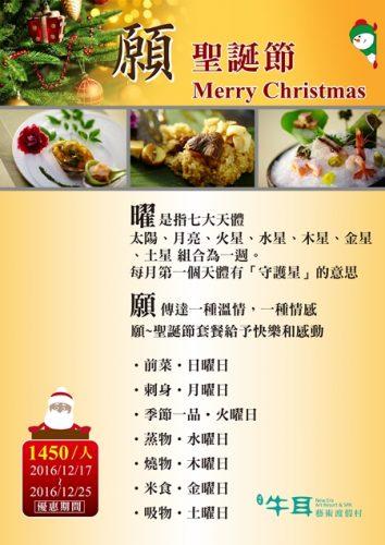 _2016聖誕套餐小